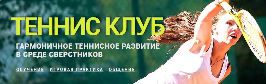 Теннис клуб